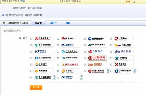 """如下图 7,选择个""""人网银证书版""""之后拔掉报税的usbkey,插上北京银行的"""